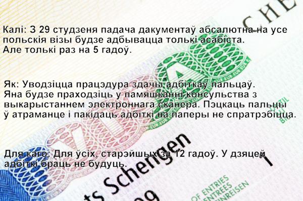 Biometrics visa Verbania
