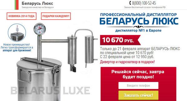Самогонный аппарат из белоруссии магазин самогонных аппаратов химки
