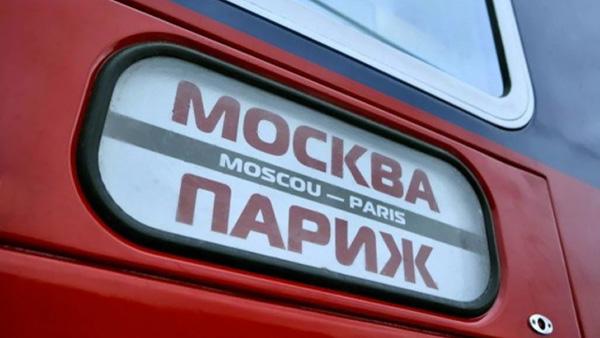 Поезд москва бургас расписание 2017